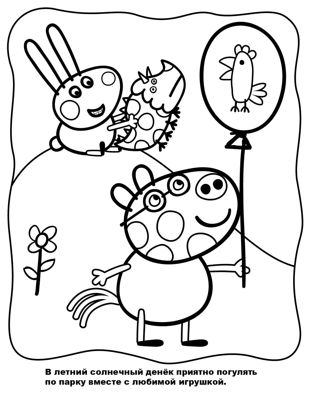 Свинка пепа в парке Раскраски с цветами распечатать бесплатно