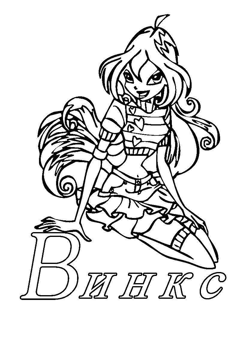 Винкс Раскраски для девочек онлайн