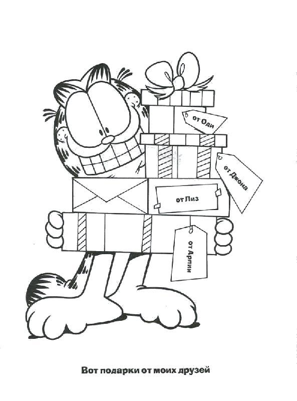 Гарфилд с подарками Раскраски для девочек онлайн