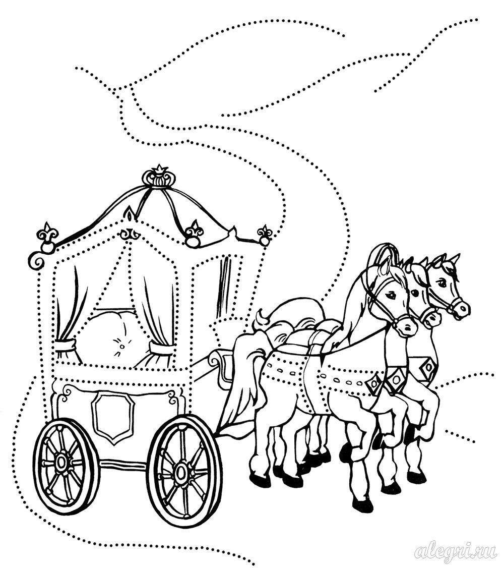 Карета с тройкой лошадей по точкам Раскраски для девочек онлайн