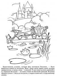 Карета из сказки про золушку Раскраски для девочек онлайн