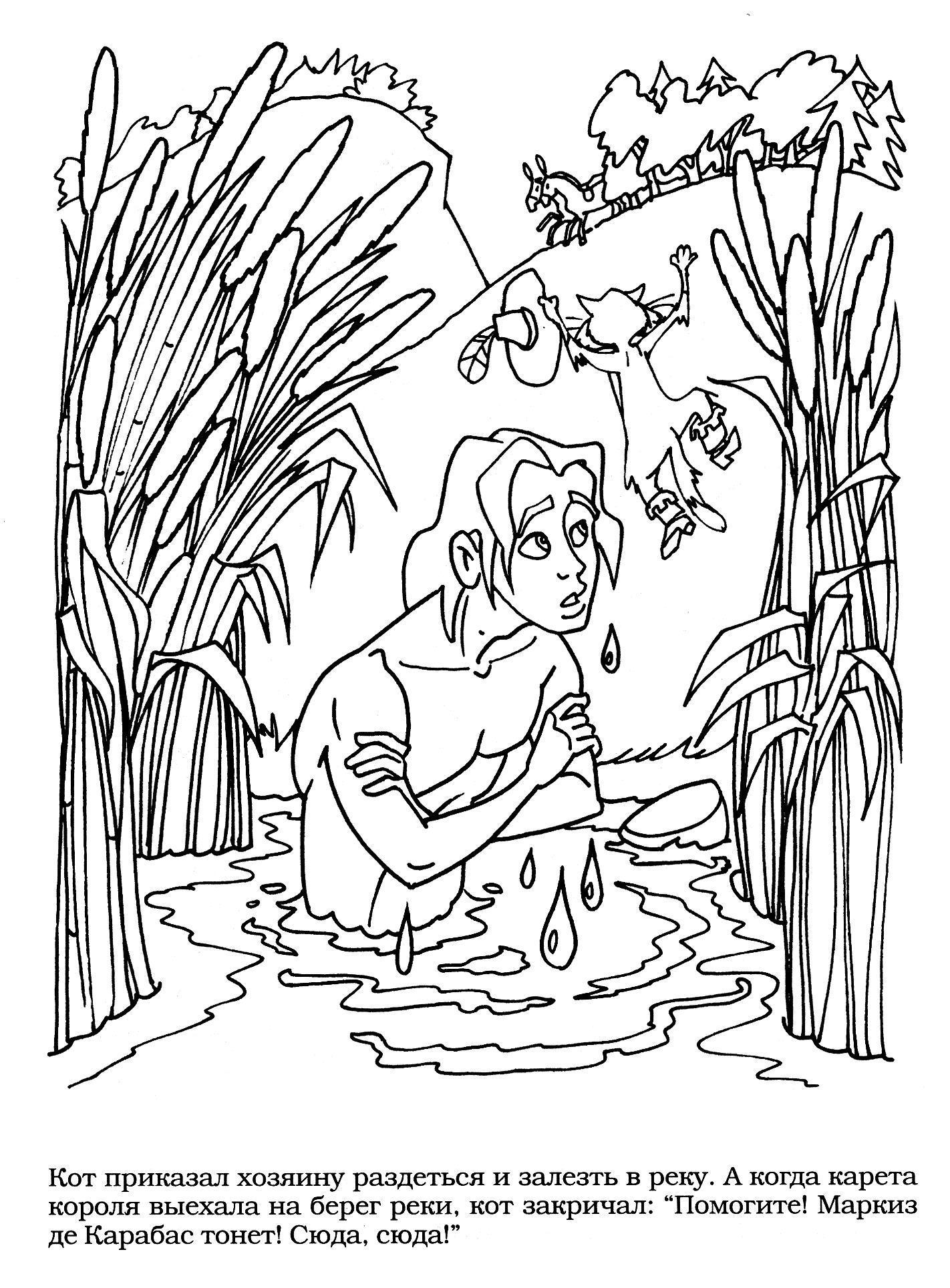 Кот в сапогах с хозяином Раскраски для девочек бесплатно