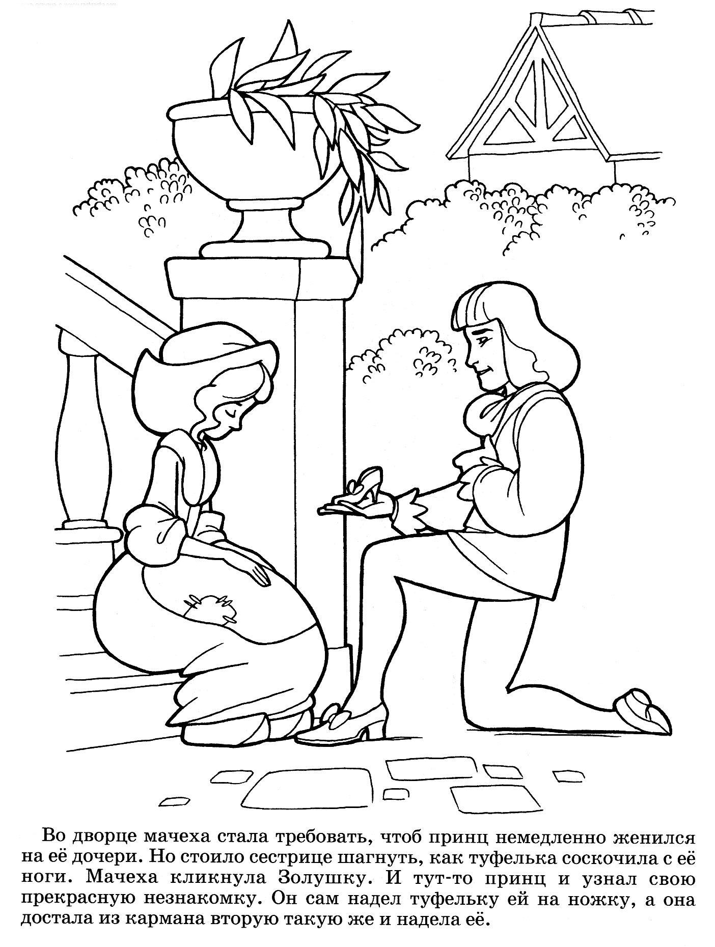 Золушка и принц Раскраски для девочек бесплатно