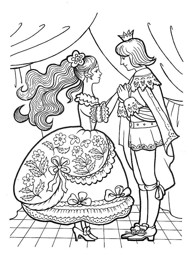 Принц и принцесса Найти раскраски цветов