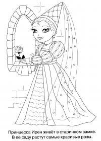 Принцесса с розой в руках Раскраски для девочек онлайн