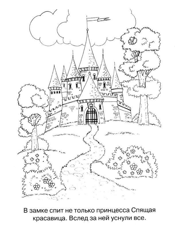 Замок спящей красавицы Раскраски для девочек онлайн