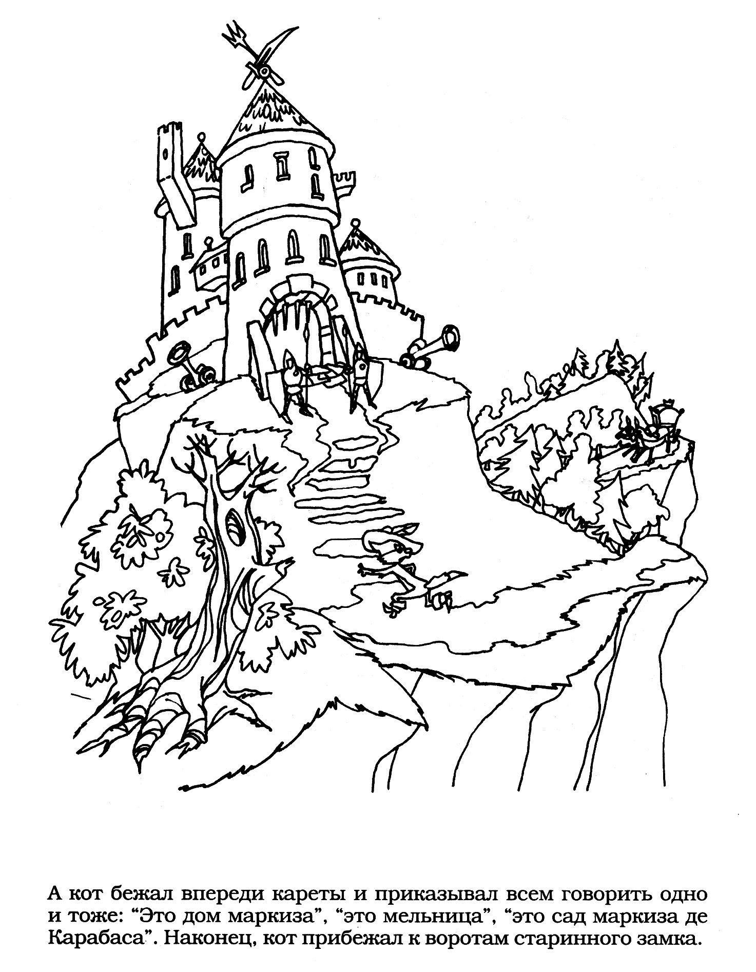 Замок людоеда из сказки про кота в сапогах Красивые раскраски цветов