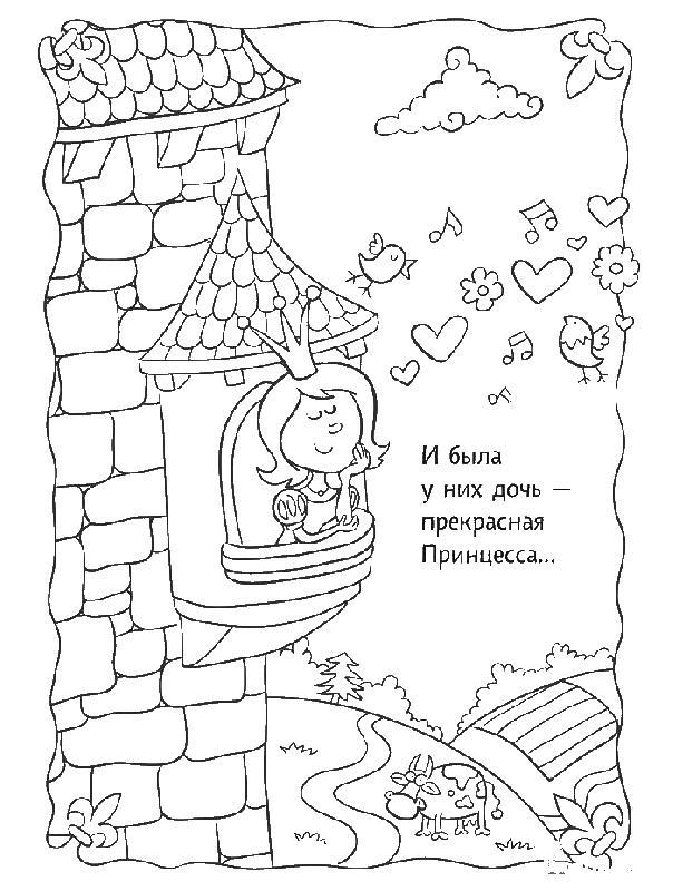 Принцесса на балконе замка Раскраски для девочек бесплатно