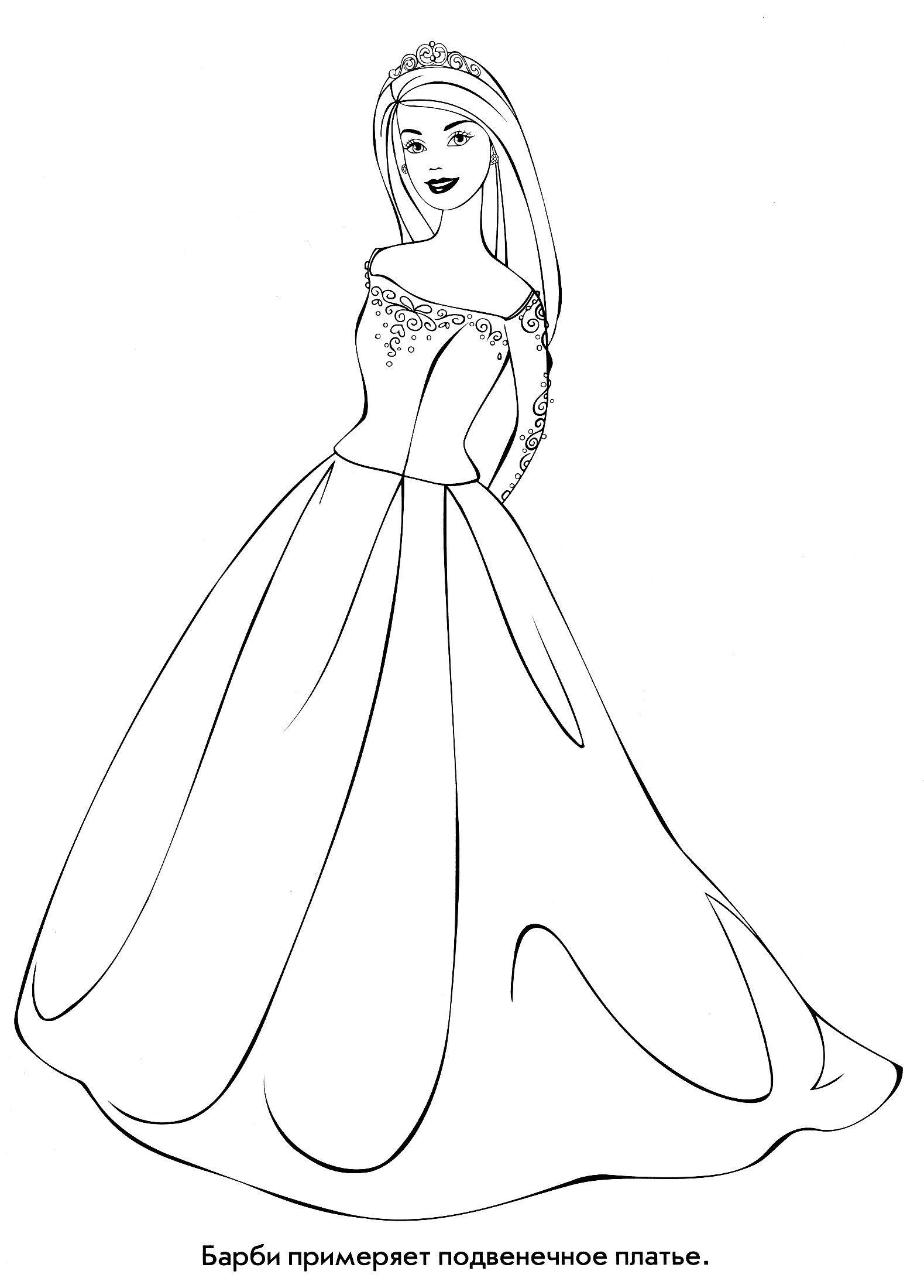 Барби в подвенечном платье Раскраски с цветами распечатать бесплатно
