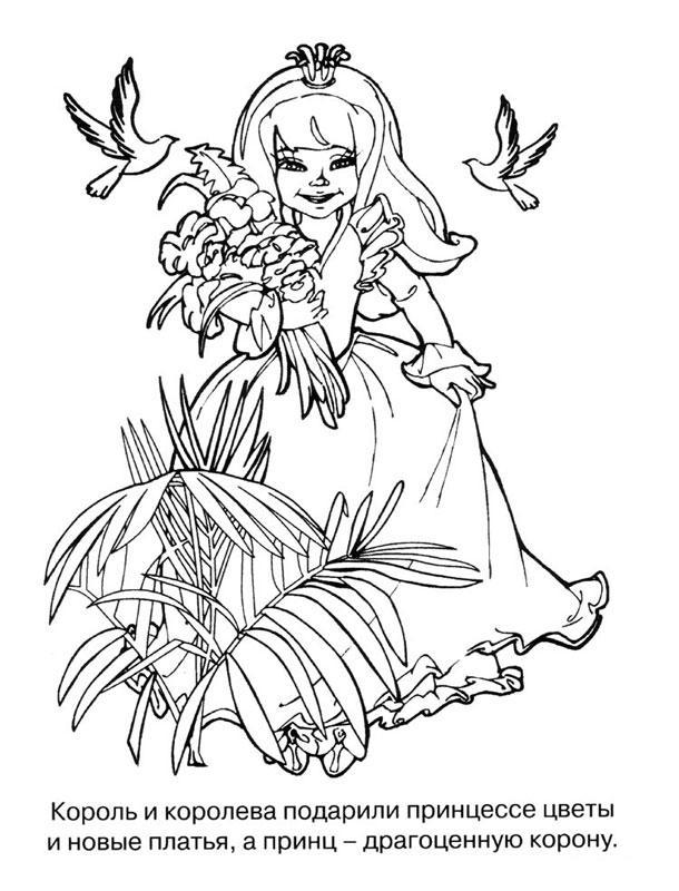 Принцесса с цветами Раскраски для девочек скачать