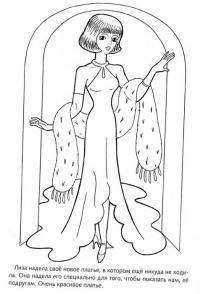 Красивое платье лизы Раскраски для девочек распечатать