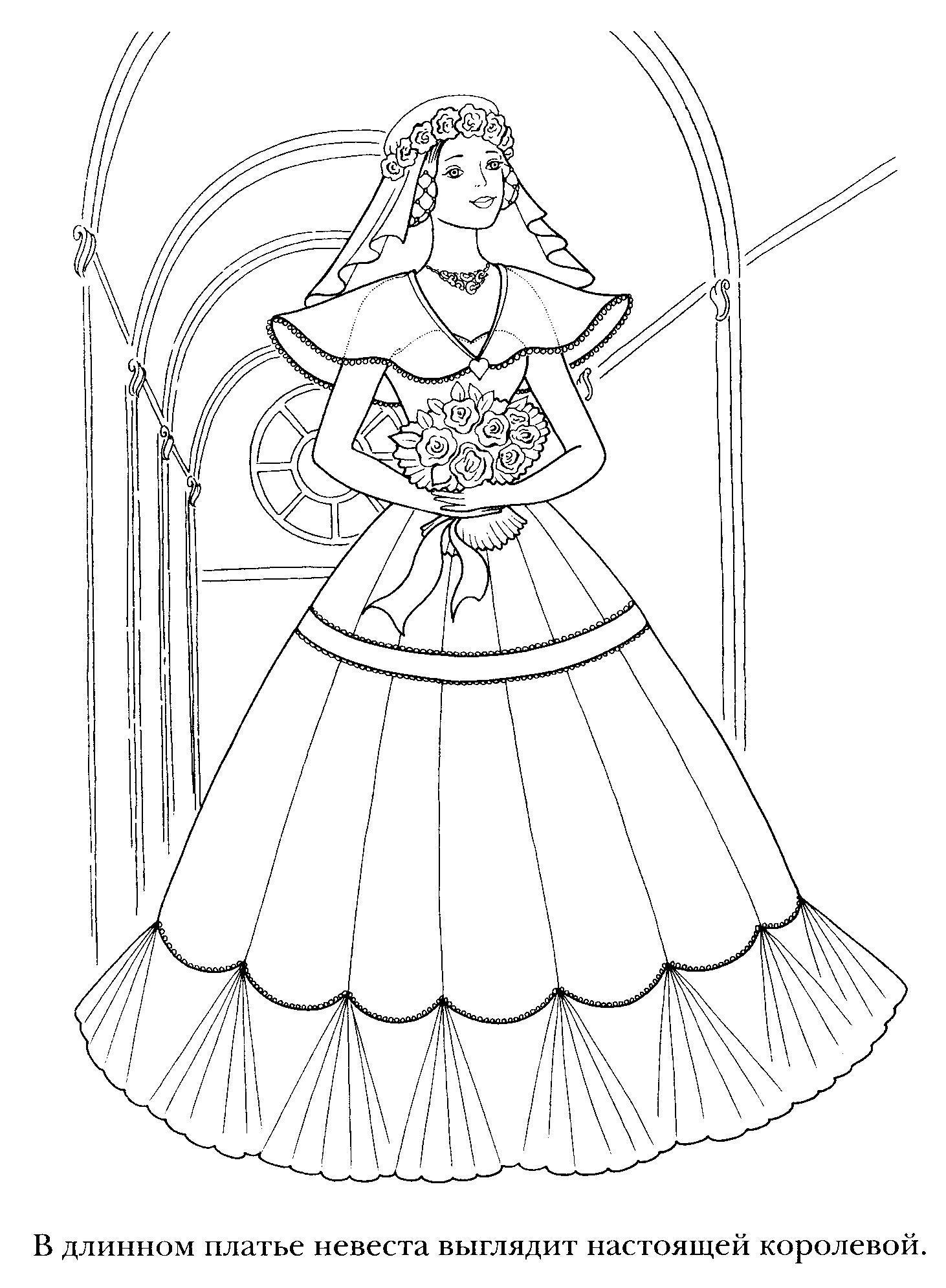 Платье невесты Раскраски для девочек распечатать