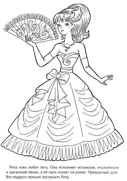 Девочка рита в модном платье с веером Раскраски для девочек распечатать