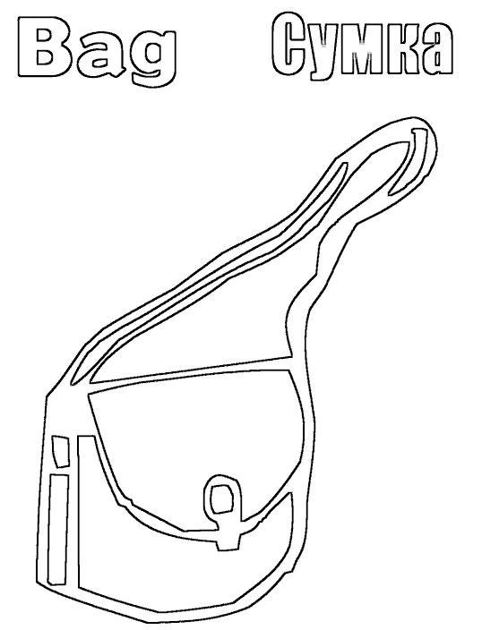 Сумочка Раскраски для девочек распечатать