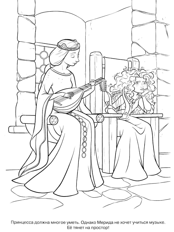 Мериду учат музыке Распечатываем раскраски цветы бесплатно