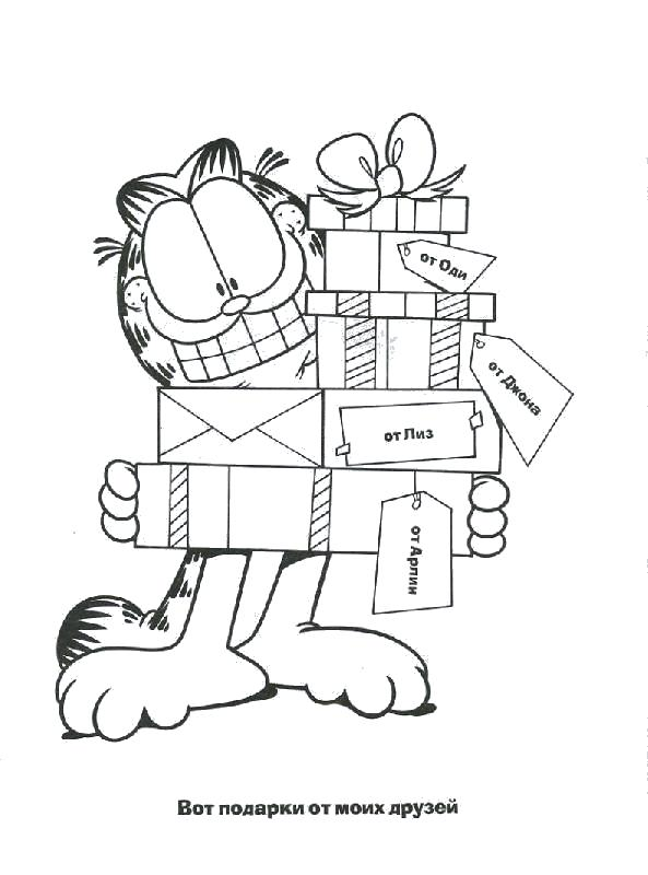 Гарфилд с подарками Раскраски с цветами распечатать бесплатно