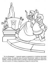 Принц с принцессой провожают карету Раскраски для девочек онлайн