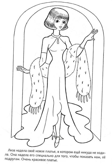 Красивое платье лизы Раскраски цветы скачать